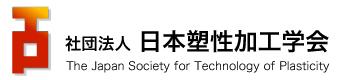社団法人日本塑性加工学会