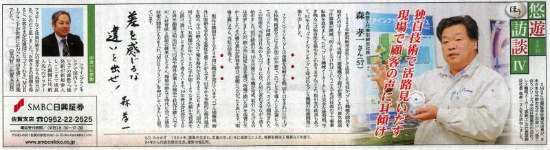 佐賀新聞掲載記事