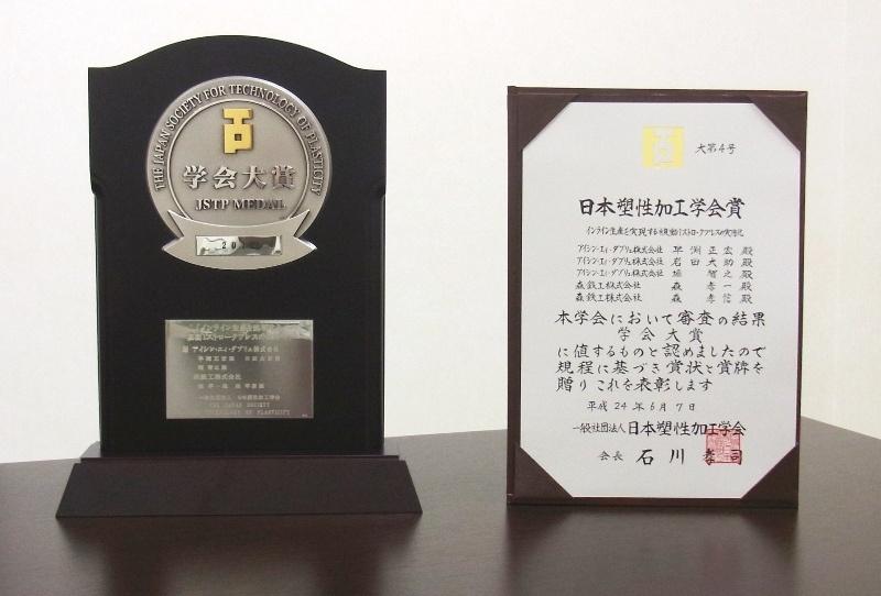 日本塑性加工学会・学会大賞・賞状と目録