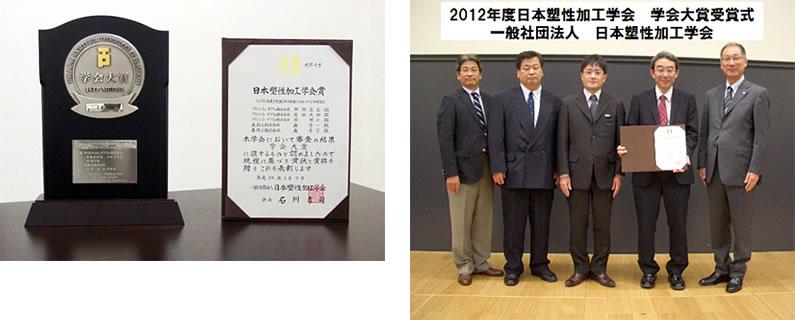日本塑性加工学会 学会大賞受賞