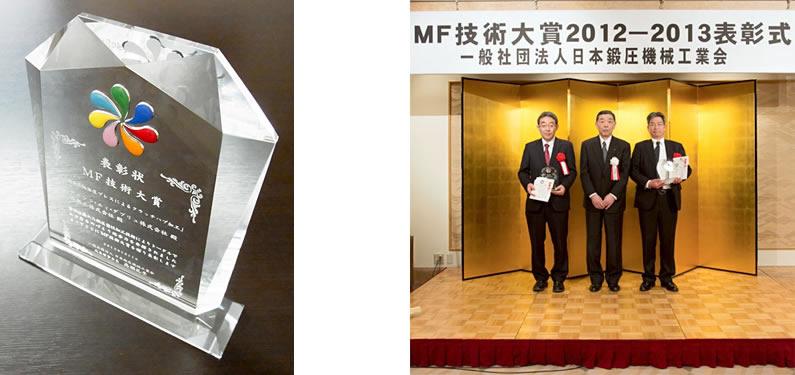 日本鍛圧機械工業会・MF技術大賞受賞