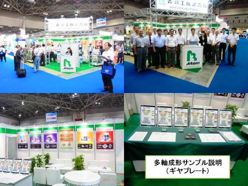 MF-Tokyo 2013への出展
