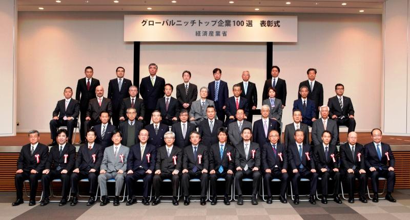 グローバルニッチトップ企業 100選表彰式「経済産業省」